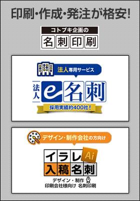 【コトブキ企画の名刺印刷】