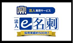 【コトブキ企画の名刺印刷】e名刺