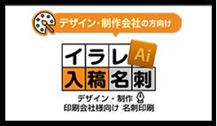【コトブキ企画の名刺印刷】イラレ入稿名刺